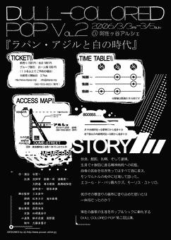 DULL-COLORED POP Vol.2 チラシ裏